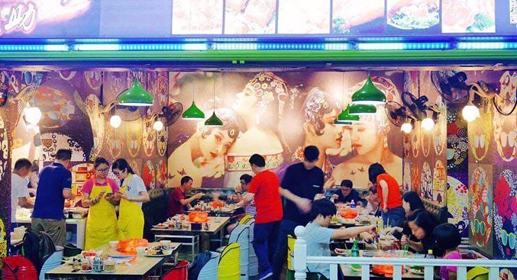 Hao Lai Wu Steamboat & BBQ