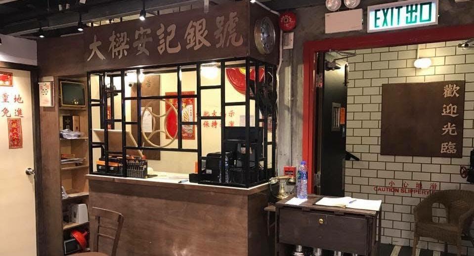 A Fat Hotpot 阿肥火鍋 Hong Kong image 3