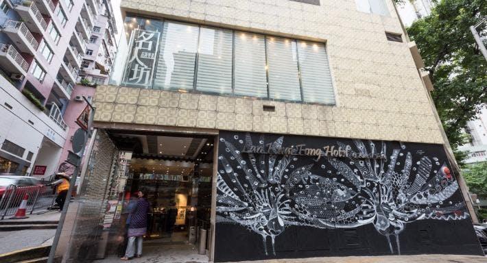 Celebrity Cuisine 名人坊高級粵菜 香港 image 15