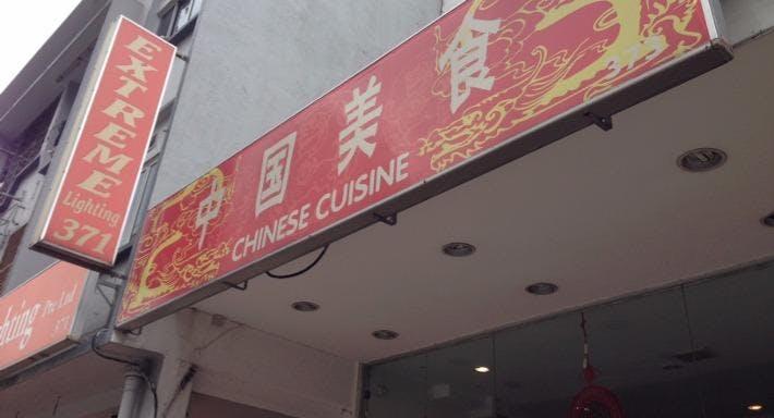 Chinese Cuisine Restaurant