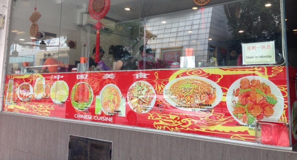 Chinese Cuisine Restaurant Singapore image 1