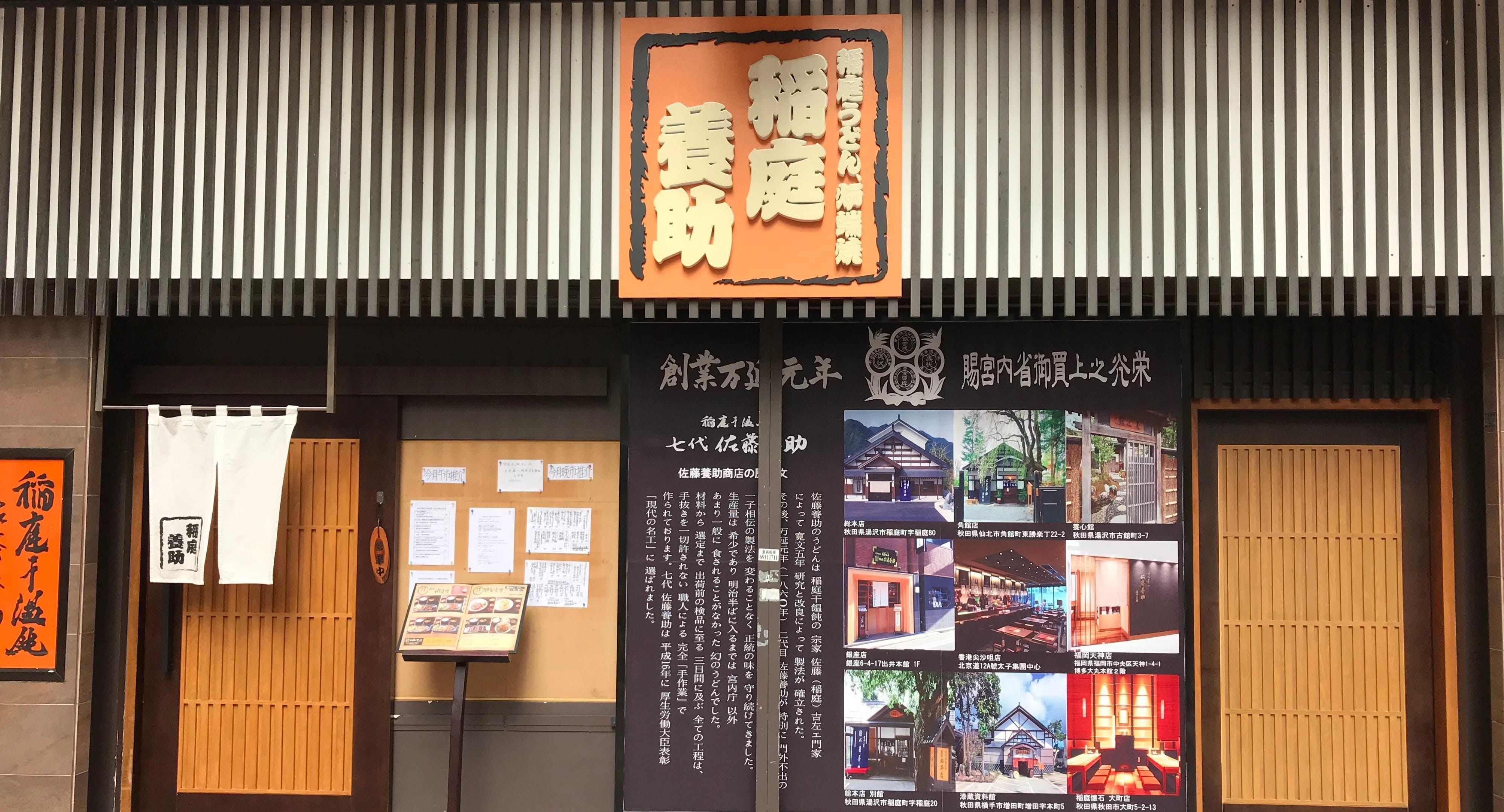 Inaniwa Yosuke - Hung Hom Hong Kong image 2