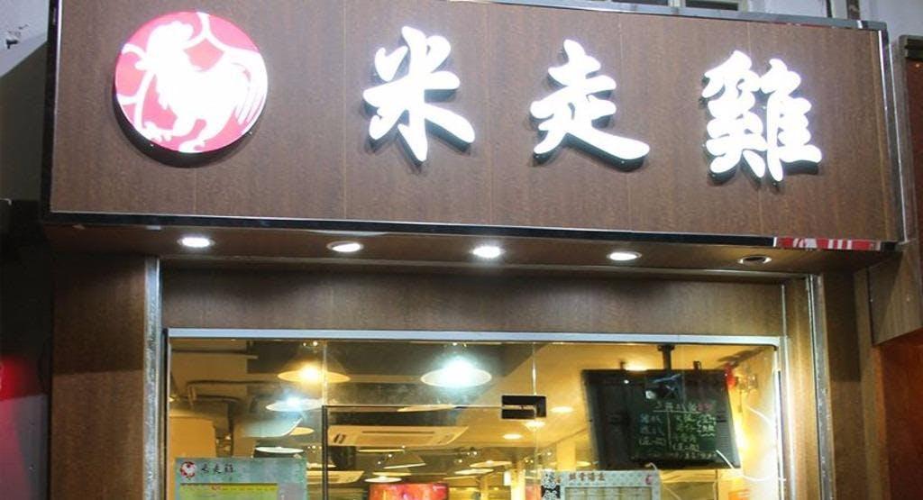 米走雞 Running Chicken - 長沙灣店 Cheung Sha Wan Hong Kong image 1