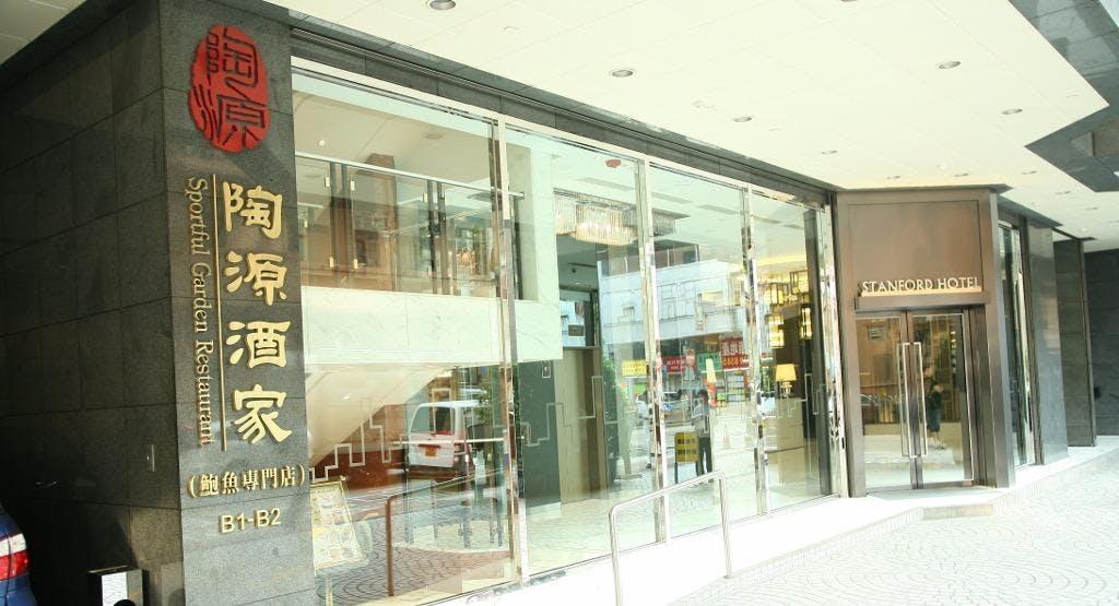 Sportful Garden Restaurant - Mong Kok 陶源酒家 - 旺角 Hong Kong image 1