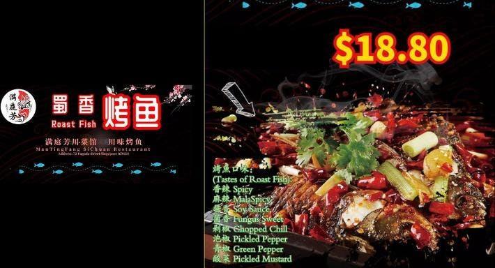 四川饭店满庭芳 Sichuan Restaurant Singapore image 1