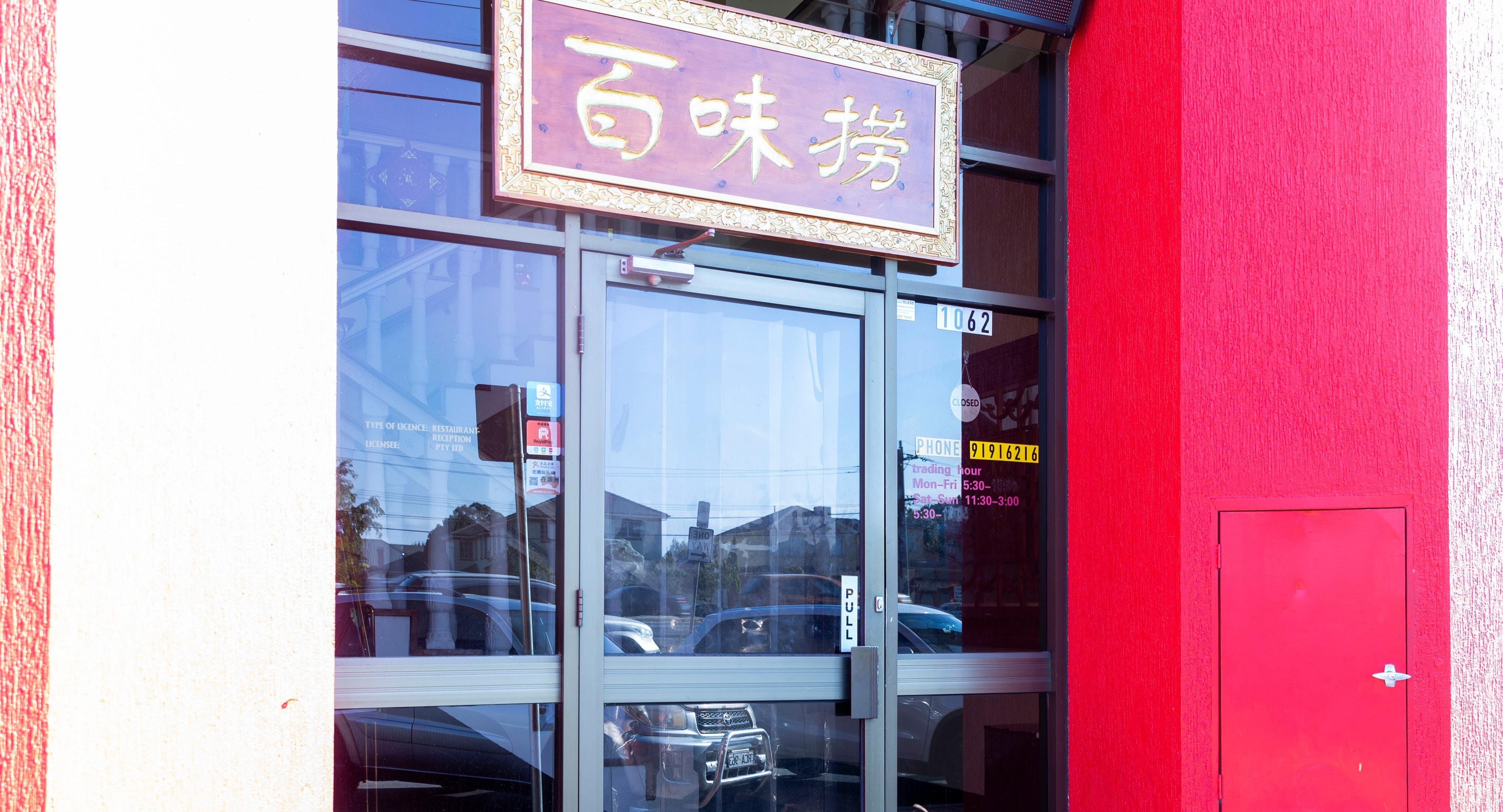 Bai Wei Lao Hotpot Buffet