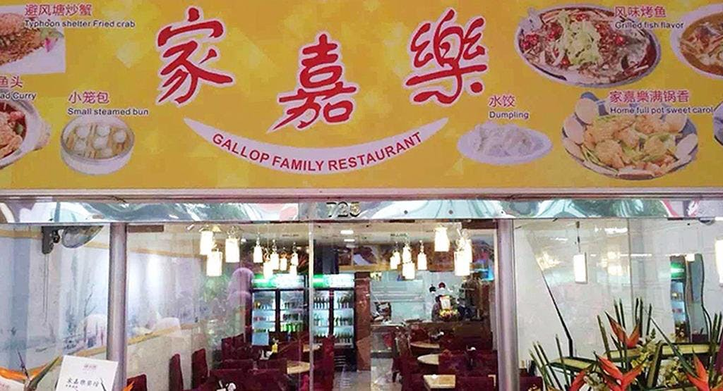 Gallop Family Restaurant Singapore image 1