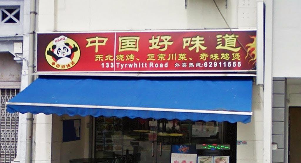 Zhong Guo Hao Wei Dao Singapore image 1