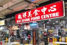 Kai Xiang Seafood