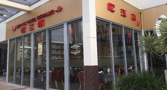 Jiang Nan Chinese Restaurant Gold Coast image 3