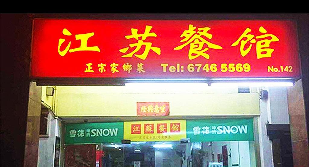 Jiang Su Restaurant Singapore image 1