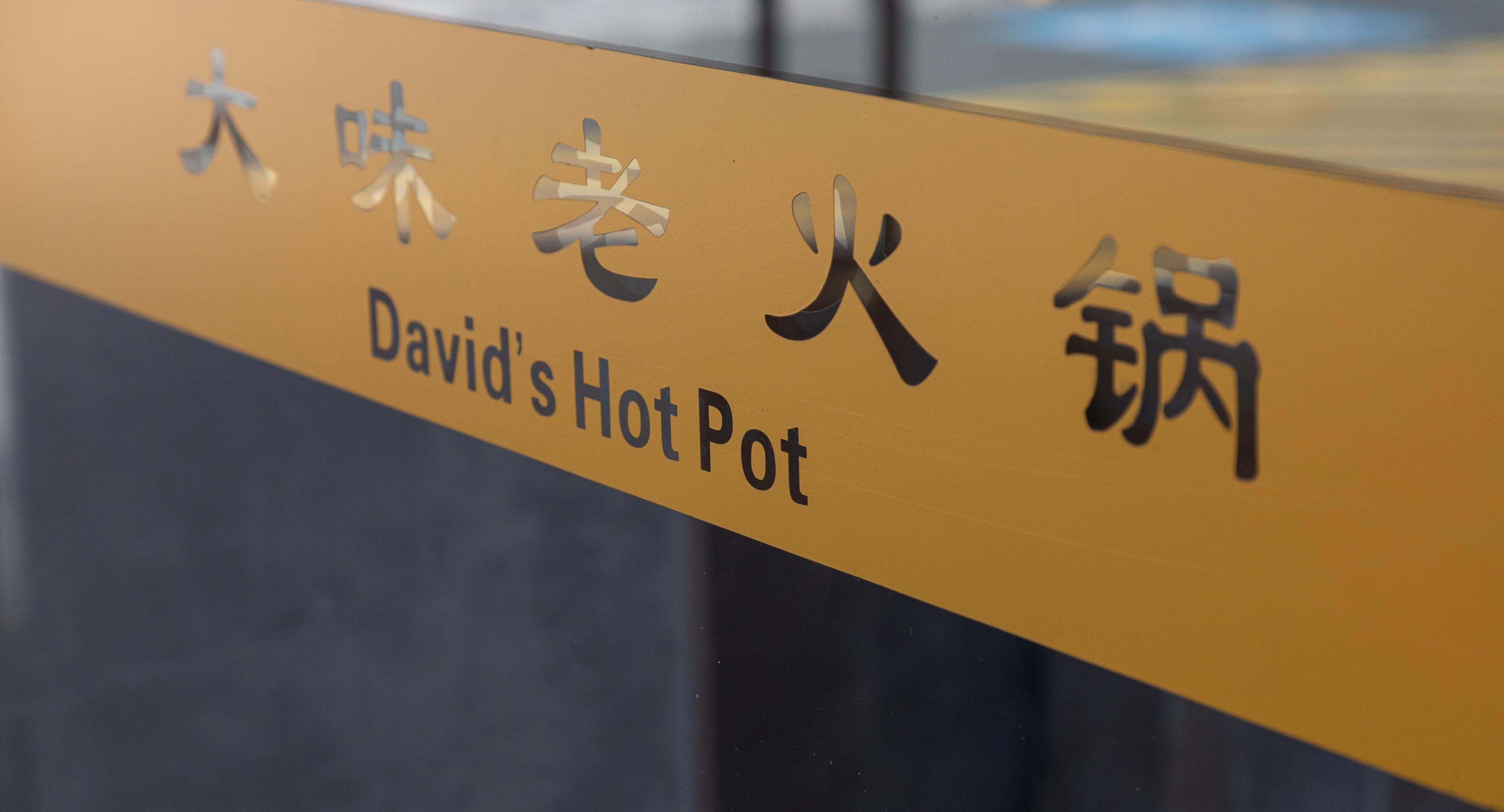 David's Hot Pot - Brisbane