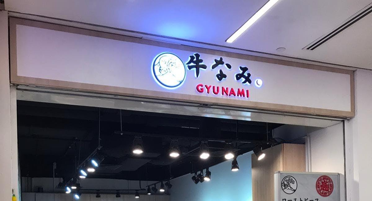 Gyu Nami