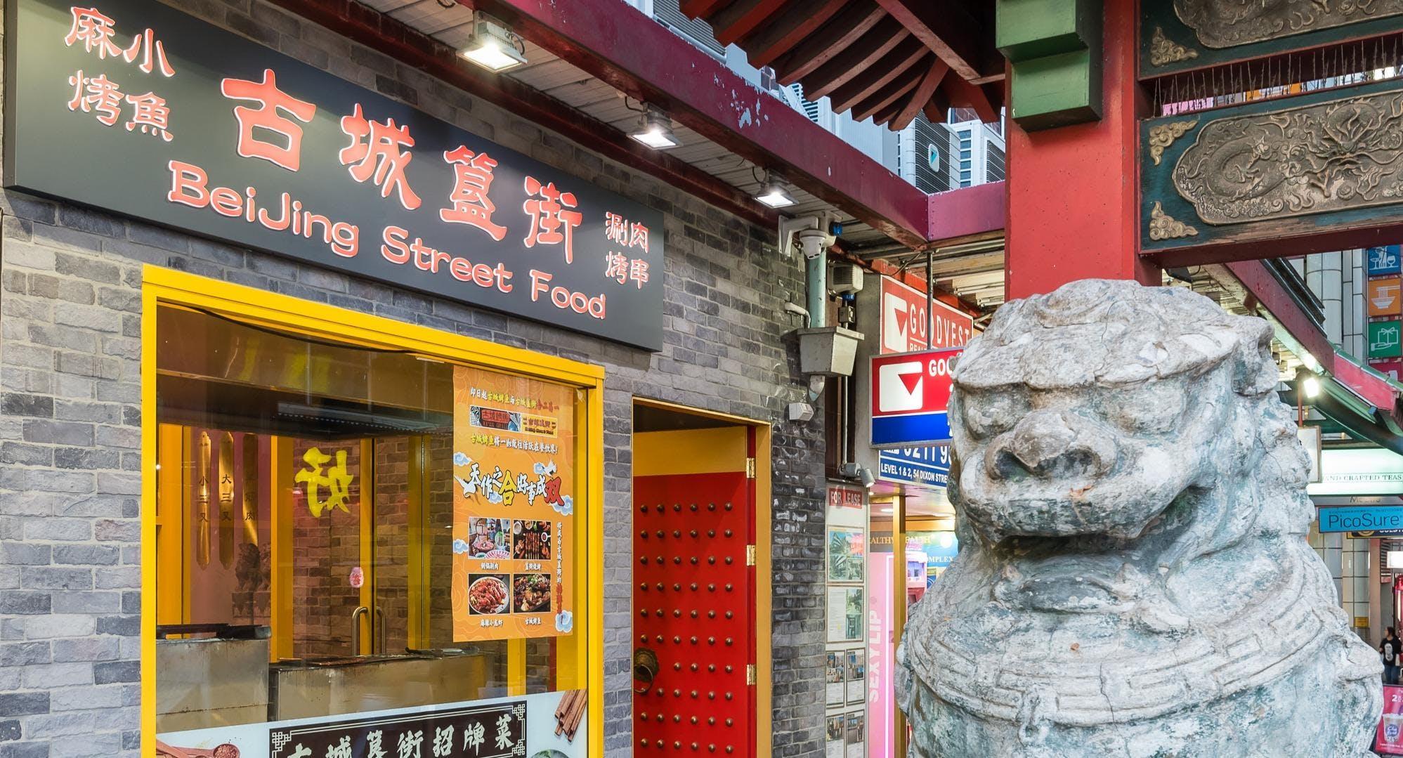Beijing Street Food Grill Fish 古城簋街 烤鱼 Sydney image 1