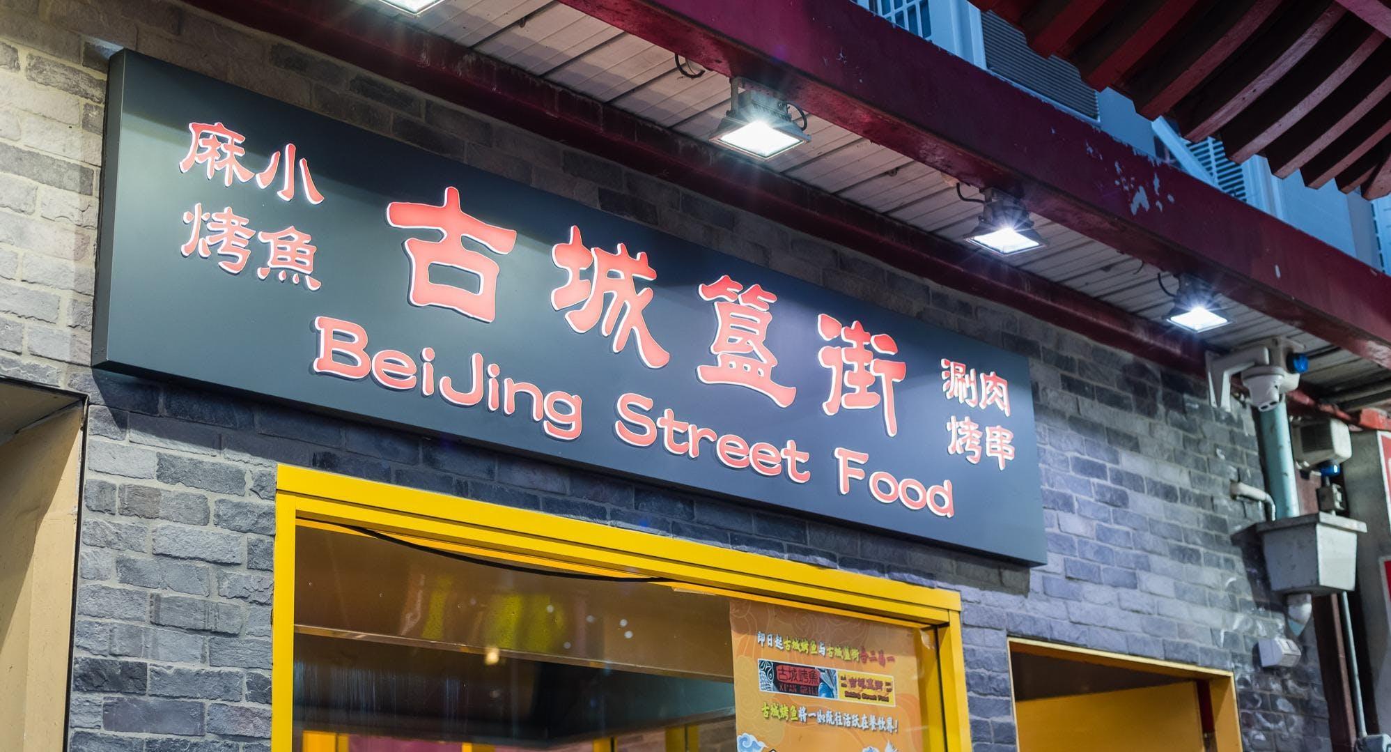 Beijing Street Food Grill Fish 古城簋街 烤鱼 Sydney image 3