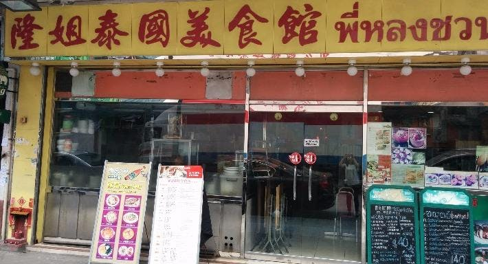 隆姐泰國美食館 Lung Jie Thai Restaurant Hong Kong image 2