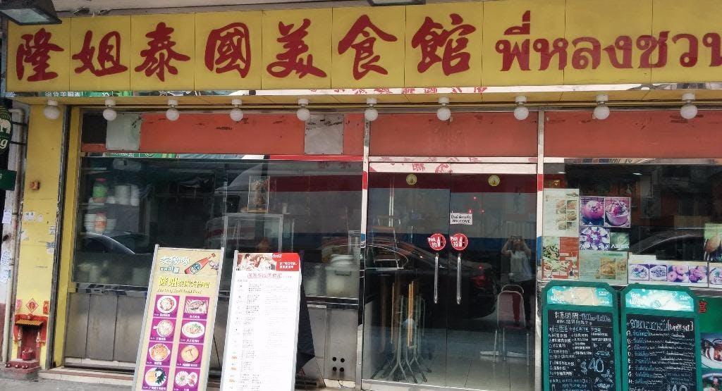 隆姐泰國美食館 Lung Jie Thai Restaurant