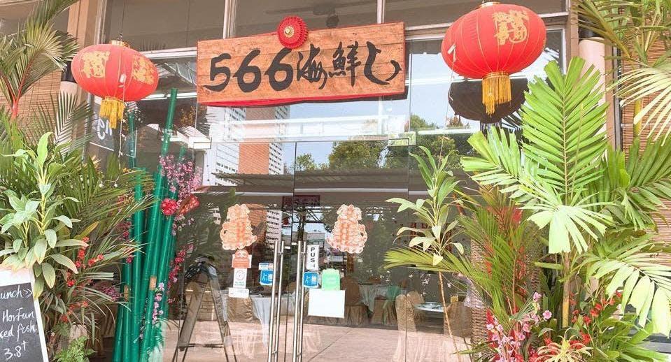 566 Seafood Restaurant