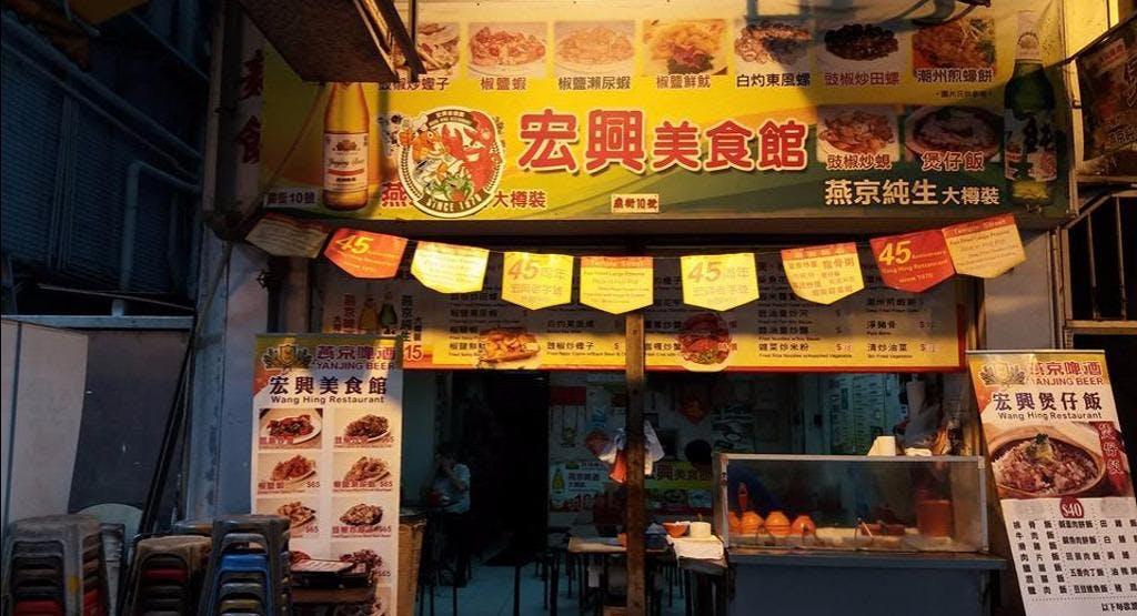 Wang Hing Restaurant - 17 Hong Kong image 1