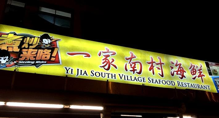 Yi Jia South Village Seafood Restaurant - Macpherson Singapore image 5