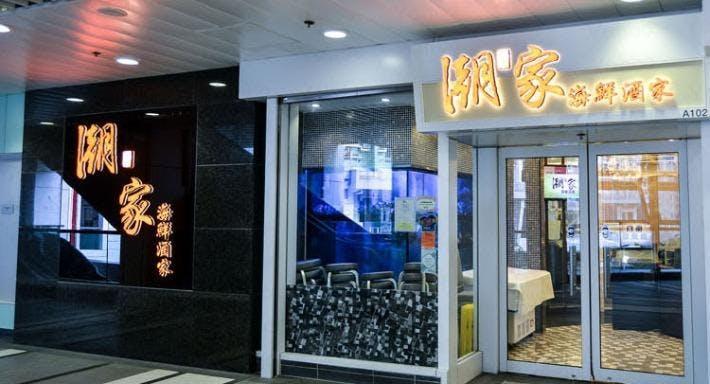 潮家海鮮酒家 Chiu Ka