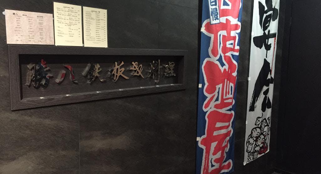 Katsuhachi 10th Floor 勝八鉄板串料理 Hong Kong image 1