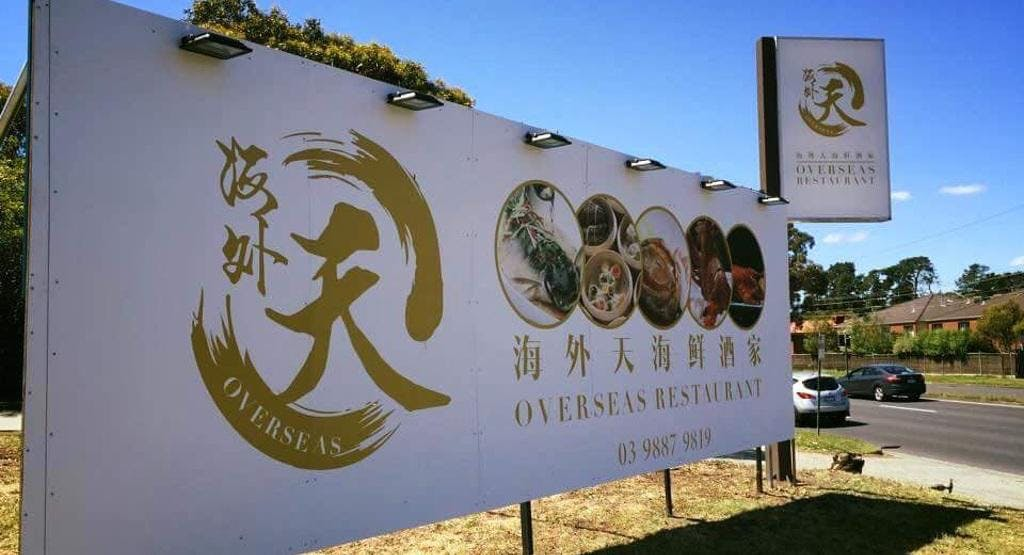 Overseas Seafood Restaurant Melbourne image 1