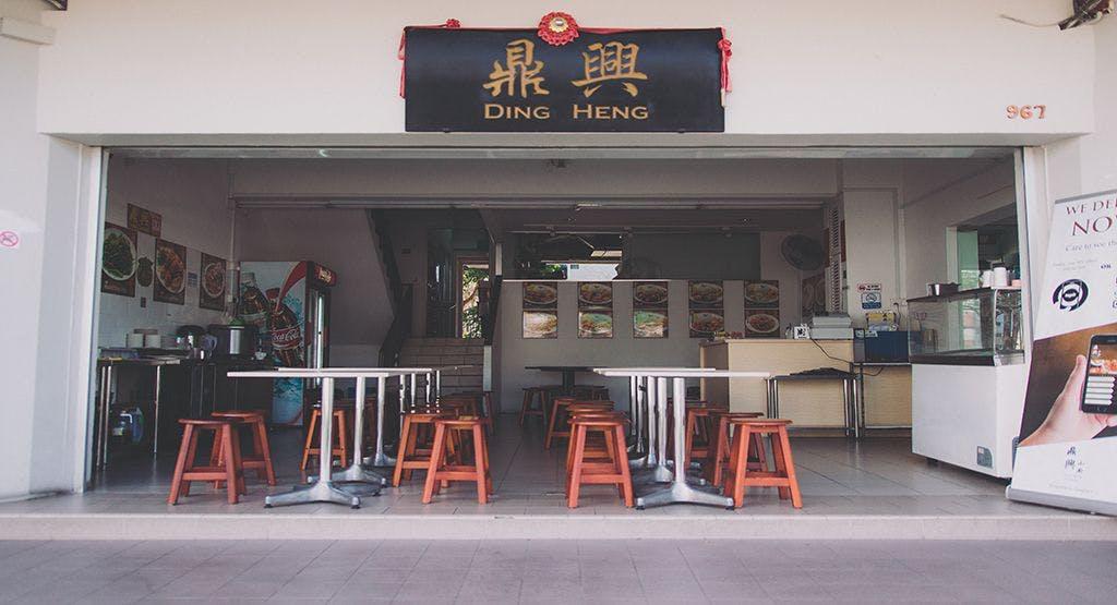 Ding Heng Kitchen Singapore image 1