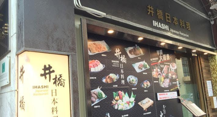 Ihashi Japanese Restaurant 井橋日本料理 Hong Kong image 5
