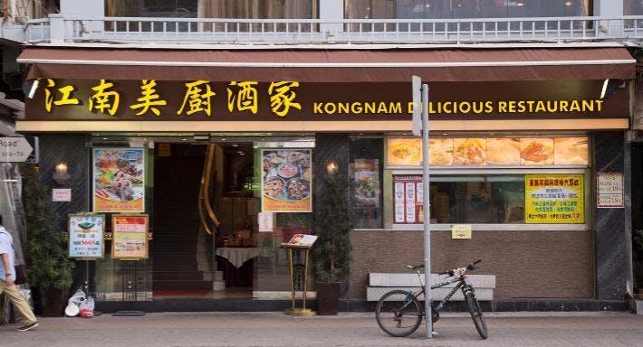 Kongnam Delicious Restaurant 江南美廚酒家 - Yuen Long 元朗 Hong Kong image 3