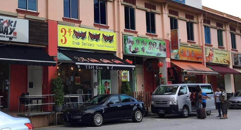 No. 3 Crab Delicacy Seafood - Teck Chye Singapore image 2