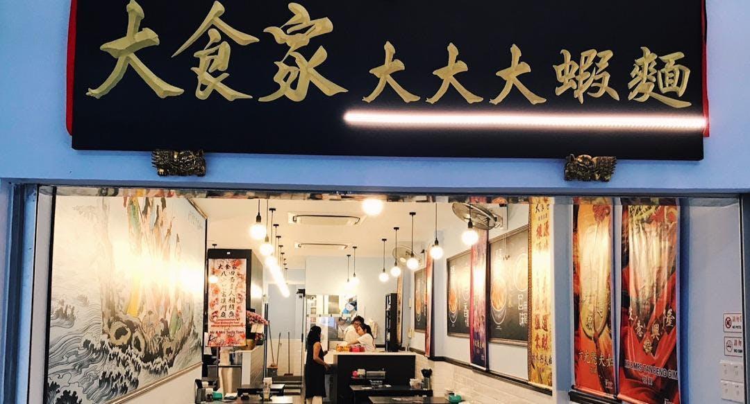 Da Shi Jia 大食家大大大虾面 Singapore image 2