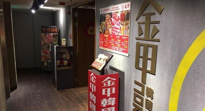 Gold Beetle Korean Restaurant 金甲韓國料理 Hong Kong image 2