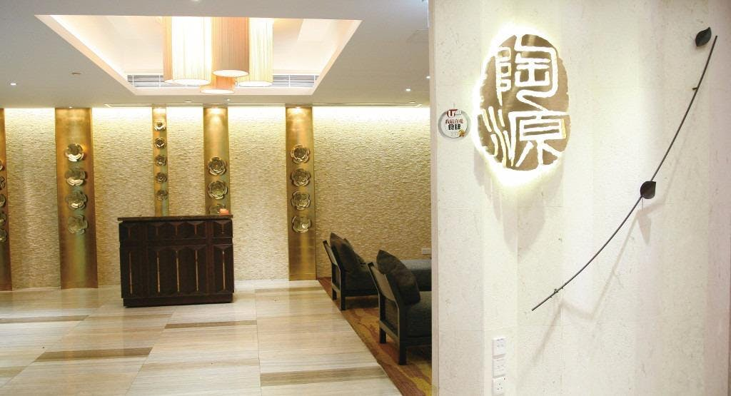 Sportful Garden Restaurant - Hung Hom 陶源酒家 - 红磡 Hong Kong image 1