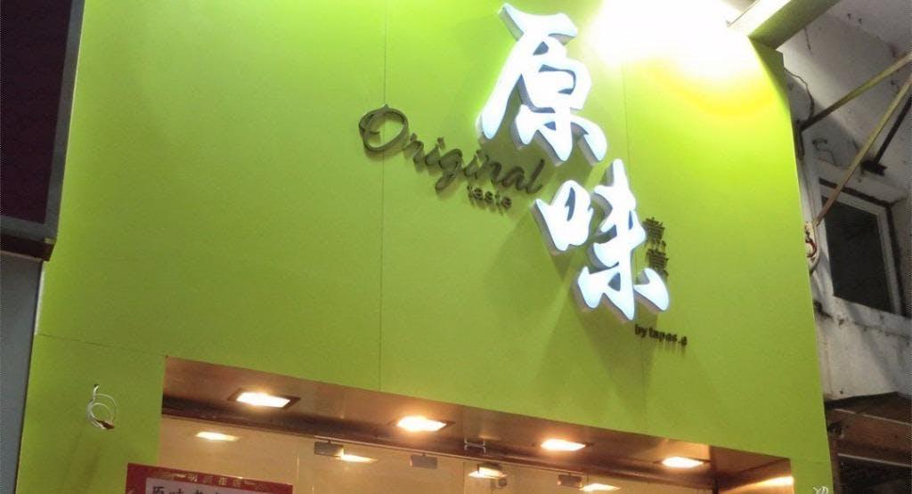 Original Taste Hong Kong image 1