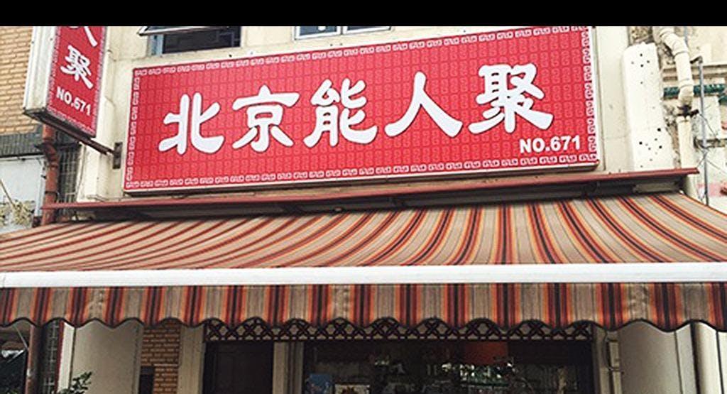 Beijing Neng Ren Ju Singapore image 1