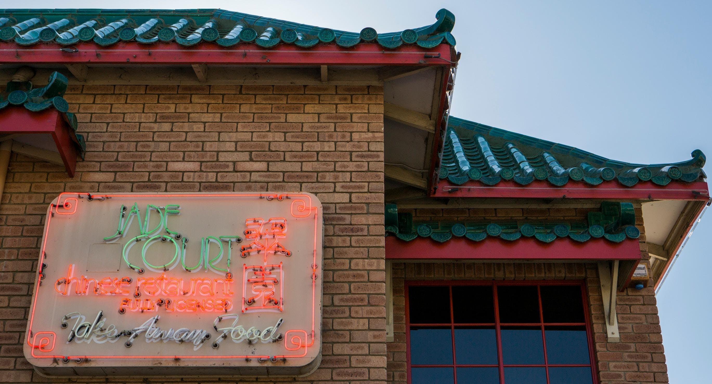 Jade Court Chinese Restaurant Perth image 2