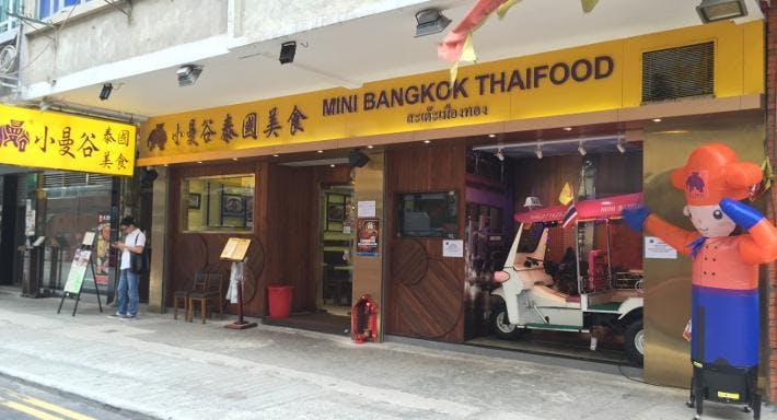 Mini Bangkok Thai Food 小曼谷泰國美食 Hong Kong image 5