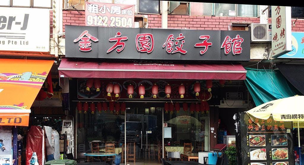 Jin Fang Yuan Singapore image 1