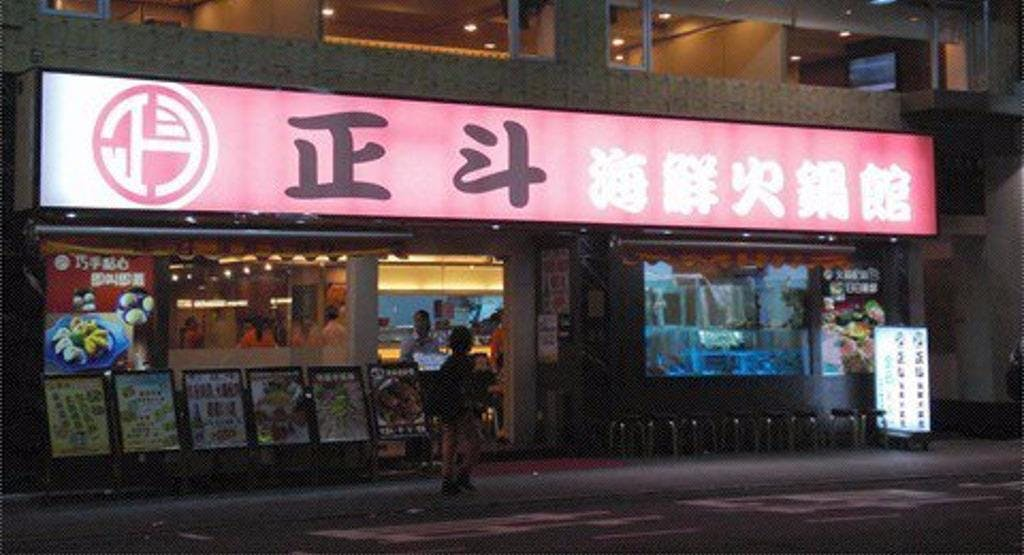 正斗海鮮火鍋館 Fusing Seafood Reastaurant Hongkong image 1