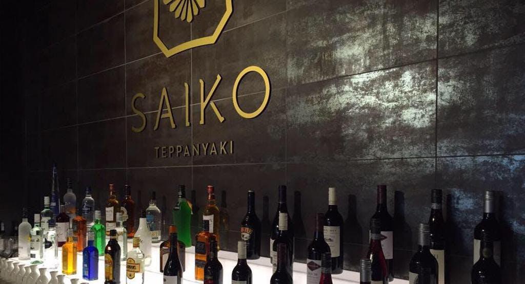 SAIKO Teppanyaki Brisbane image 1