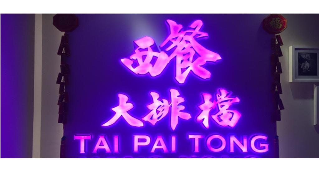HK TAI PAI TONG 西餐大排檔 Hong Kong image 1