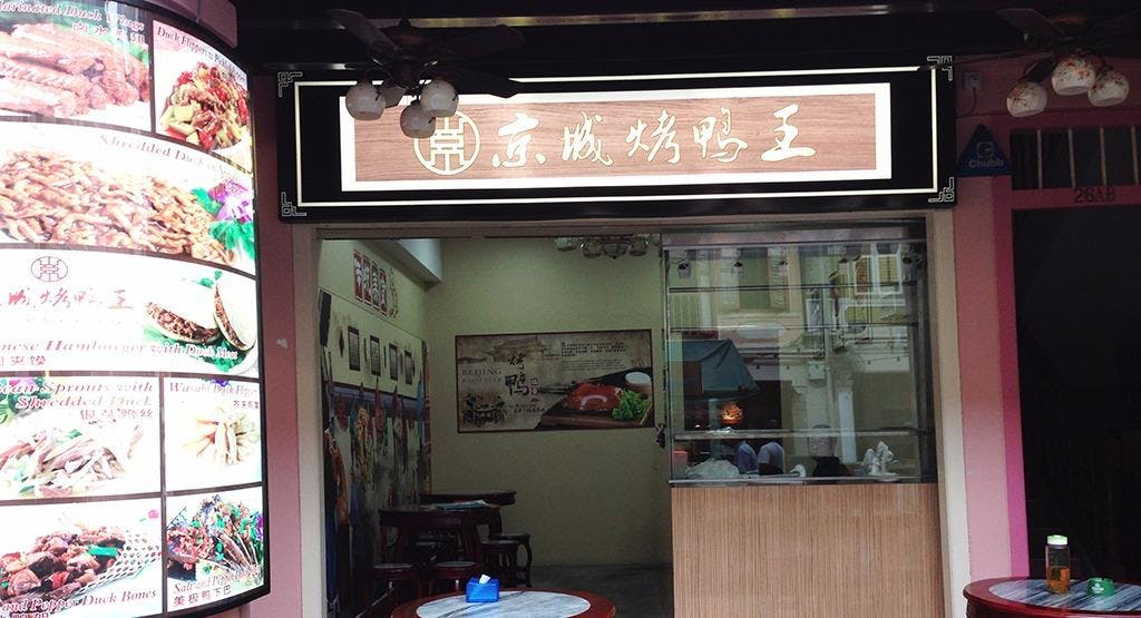 Jing Cheng Roast Duck Singapore image 1