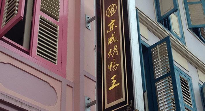 Jing Cheng Roast Duck Singapore image 3