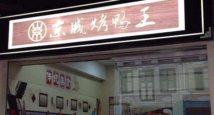 Jing Cheng Roast Duck