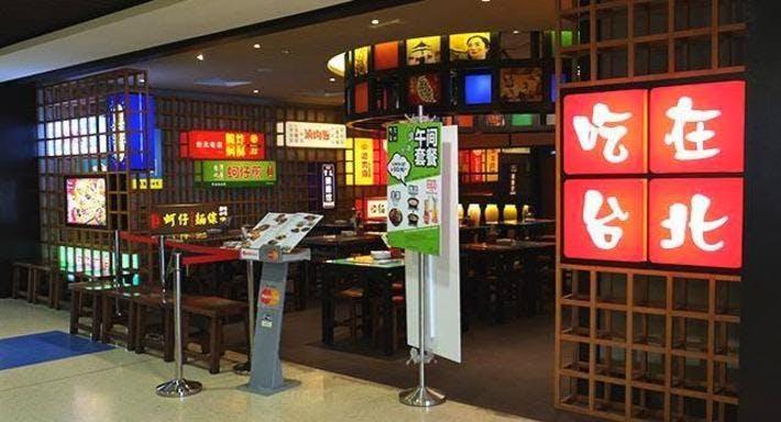 Eat at Taipei - Safra Toa Payoh Singapore image 3