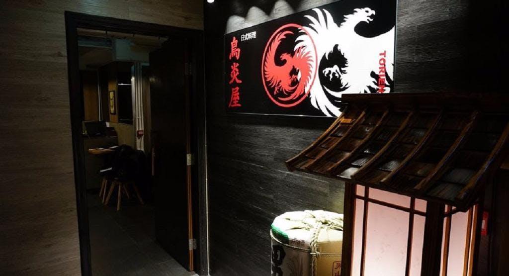 Torienya Hong Kong image 1