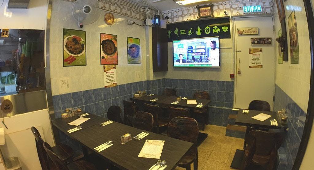 舢舨泰菜館 Sam Pan Thai Fusion Cuisine Hong Kong image 1