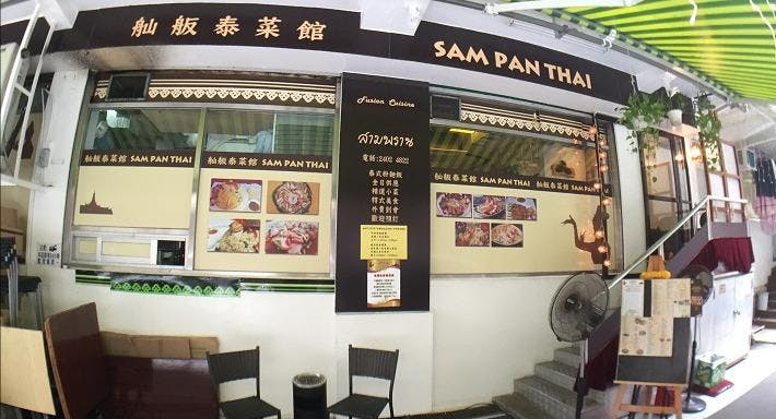 舢舨泰菜館 Sam Pan Thai Fusion Cuisine
