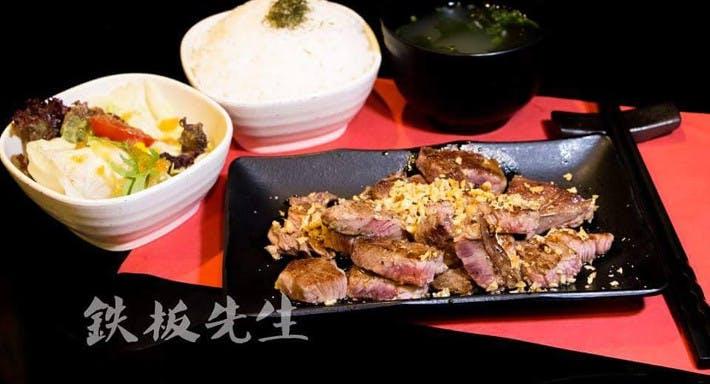 Mr. Teppanyaki 鐵板先生 Hong Kong image 3